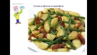 Вкусно Готовим - Салат из фасоли и картофеля