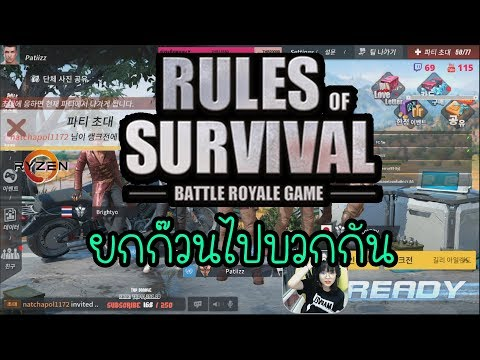 [Live] PTZ - Rules of Survival - มาแบกพี่แพททีจ้า ♥