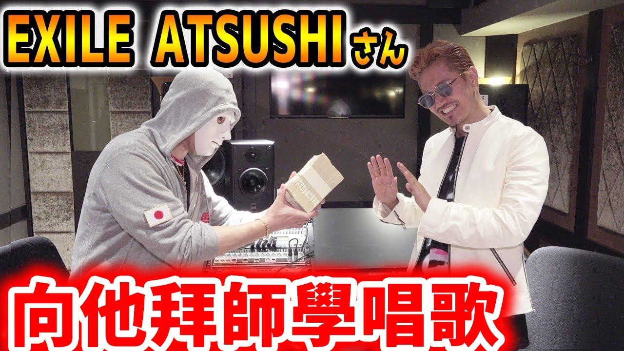 用1000萬向EXILE的ATSUSHI拜師學藝!|拉斐爾(中字) - YouTube
