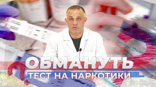 Как обмануть тест на наркотики? | Советы нарколога