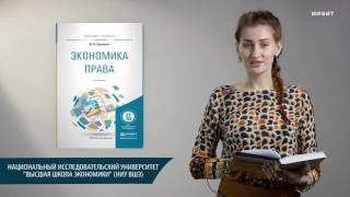 Экономика права. Одинцова М. И.