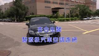 杏合生醫汽車空調濾網-奇鋒資訊總經銷汽車內空氣的守護者,提供HEPA醫療...