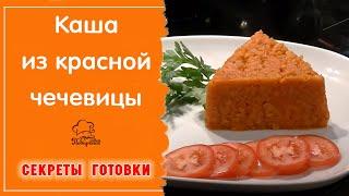 Как приготовить кашу из красной чечевицы: интересный рецепт готовки чечевицы