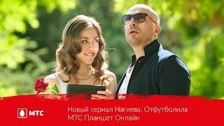 Новый сериал Нагиева. Отфутболила | МТС Планшет Онлайн