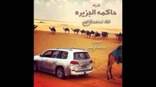 #شيله حاكمه الجزيره .. اداء #محمد_ال_نجم ..♬