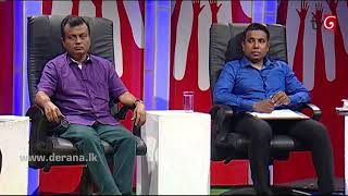 Aluth Parlimenthuwa - 22nd November 2017 Thumbnail