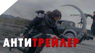 Защитники - Анти Трейлер (2016)