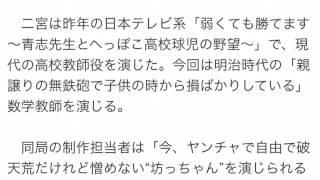 """二宮和也で""""坊っちゃん""""!多くの名優演じたヤンチャ教師が蘇る サンケイ..."""