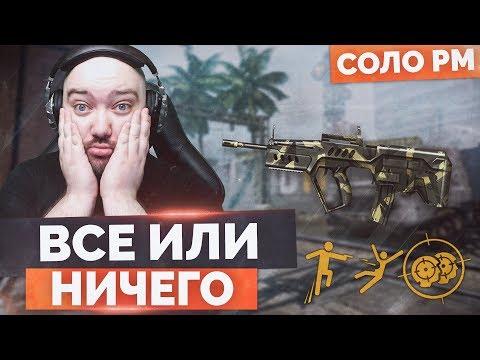WarFace 🔘 ВСЕ ИЛИ НИЧЕГО - ФЕЙЛ СЕЗОНА? 🔘 СОЛО РМ - Tavor TAR‐21 thumbnail