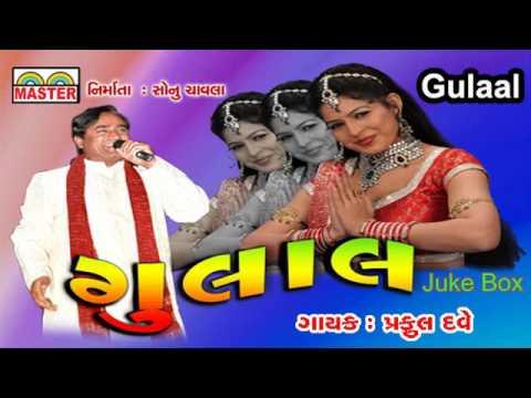 Hits of Praful Dave || Gulaal || Gujarati Garba songs non stop || Navratri Hits | Juke Box