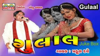 Hits of Praful Dave Garba Song || Gulaal || Gujarati Garba || Dandiya || Navratri Hits | Juke Box