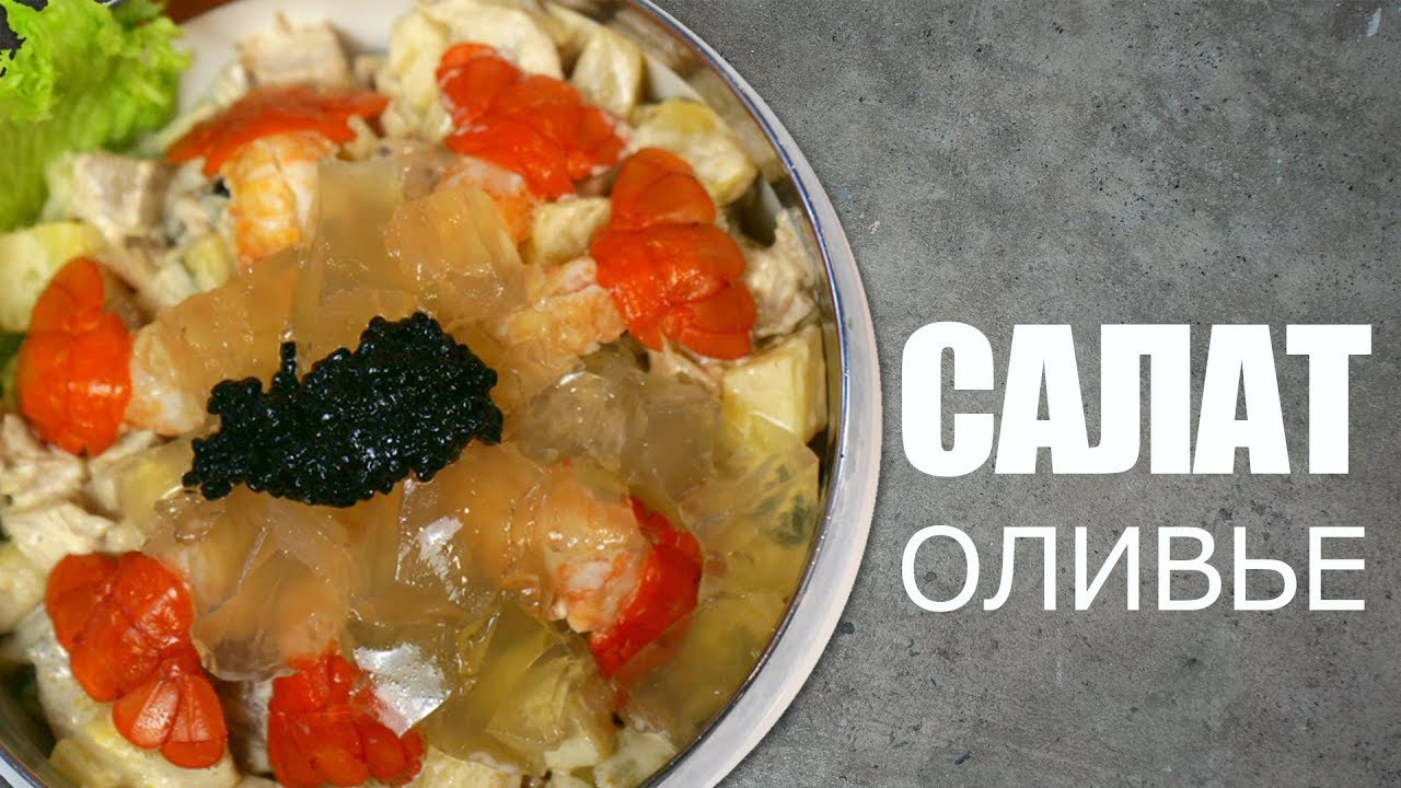 Ютуб рецепт салата оливье