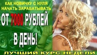 Как Зарабатывать до 7000 Рублей в День на Live-Вилках?
