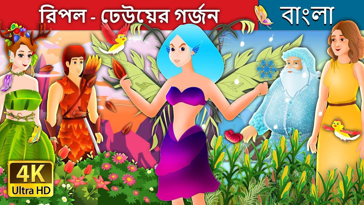 Download রিপল - ঢেউয়ের গর্জন    Ripple - The Water Spirit Part 1 in Bengali   Bengali Fairy Tales