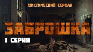 Мистический сериал Заброшка Премьера 1 ой серии ГОТИКА