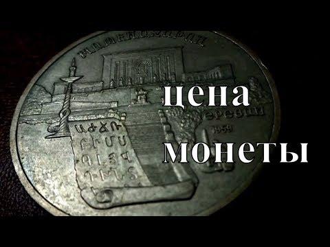 Сколько стоит монета 5 рублей СССР Матенадаран в Ереване