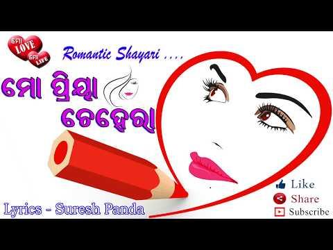 Mo Priya Chehera - Lovely Romantic Odia Shayari By Suresh Panda