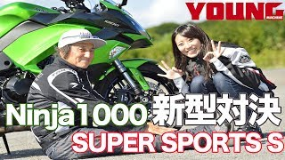 【NEW】2017_Ninja1000×SuperSport S_楽速対決!