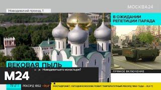 Что нашли реставраторы Новодевичьего монастыря - Москва 24