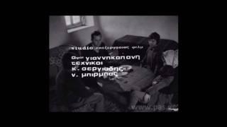 Γιάννενα '70, 1ο μέρος