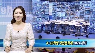 강북구, 4.19혁명 국민문화제 2021 성공적 개최
