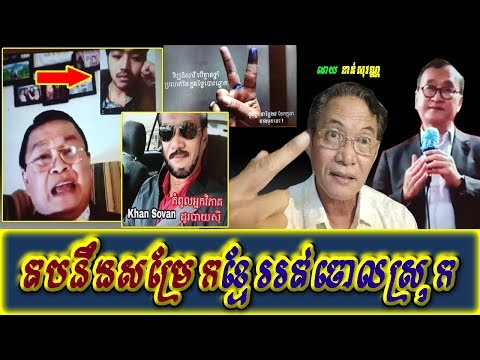 Khan sovan - Reply to Khmer who support Sam Rainsy, Khmer news today, Cambodia hot news, Breaking