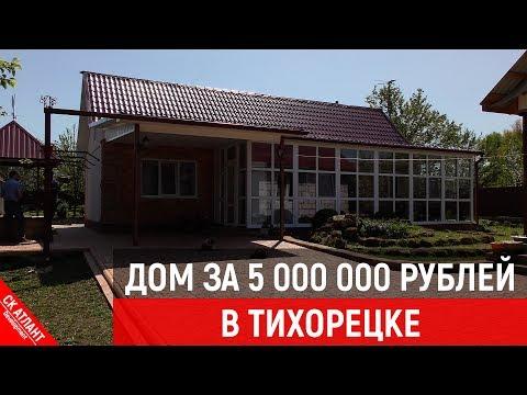 Готовый дом в Тихорецке | Готовый дом в Краснодаре | Переезд в Краснодар |