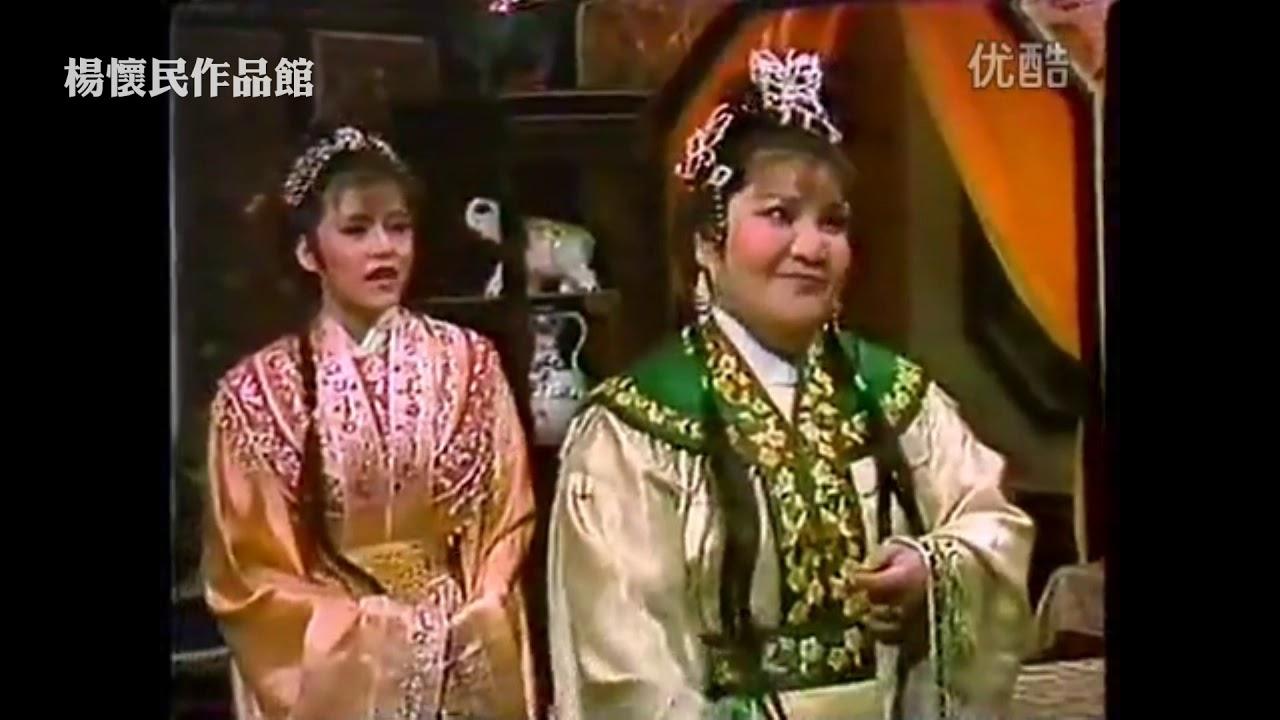 楊懷民1986年黃梅戲《仙凡奇緣》神箭誤我心不平