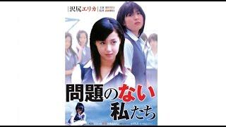 恋愛映画 フル 問題のない私たち 雪村葉子 検索動画 26