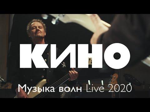 КИНО — Музыка волн (Live 2020)