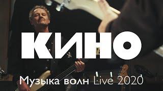 КИНО — Музыка волн Live 2020