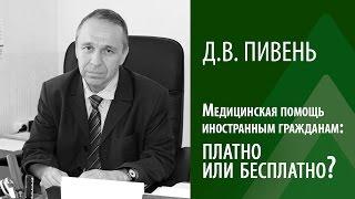 Медицинская помощь иностранным гражданам в РФ