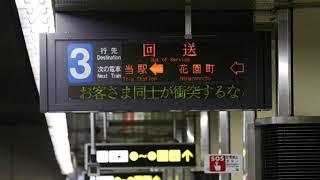 大阪メトロ 回送電車接近放送