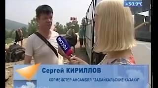 АВАРИЯ ЗАБАЙКАЛЬСКИЕ КАЗАКИ