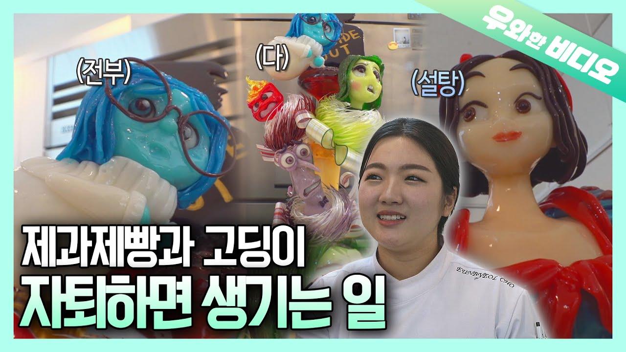 설탕공예로 세계대회 씹어먹는 꿈빛 파티시엘★ | Sugar Artist Who's About To Sweeten Your Day★