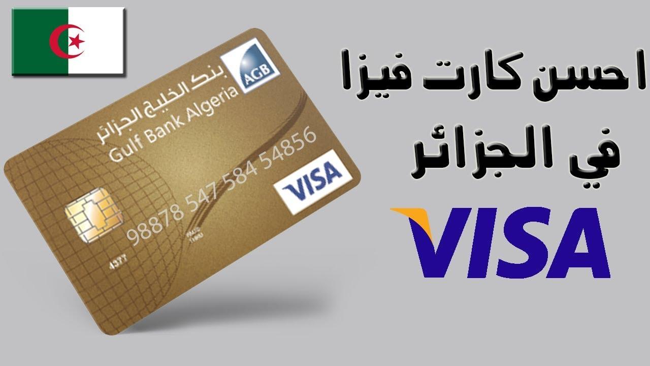 كيف يمكنني الحصول على بطاقة فيزا في الجزائر Bitaqa Blog