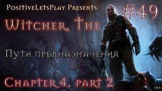 #49 Прохождение Witcher (Ведьмак) - Глава 4, часть 2