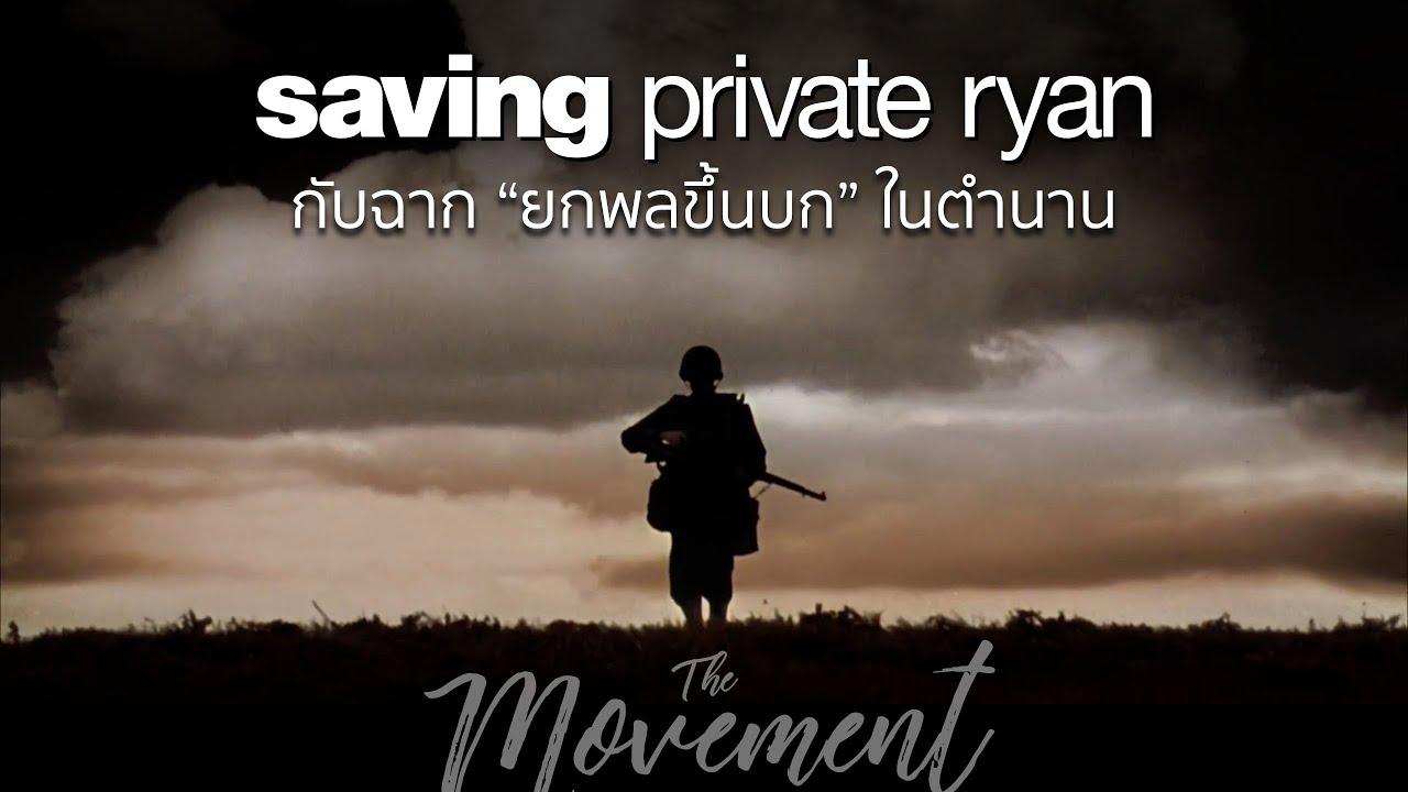Saving Private Ryan...กับฉากยกพลขึ้นบกในตำนาน  l The Movement