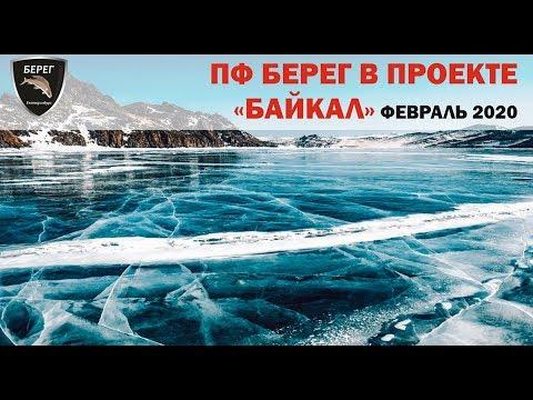 "Проект Байкал (The BAIKAL PROJECT). ПФ ""Берег"" партнер уникального проекта!"
