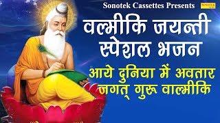 वाल्मीकि जयंती स्पेशल भजन आये दुनिया में अवतार जगत गुरु वाल्मीकि Guru Valmiki Bhagwan Ke Bhajan