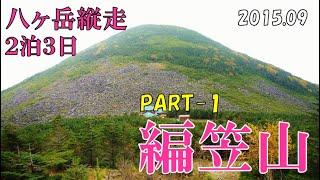 #23 八ヶ岳縦走① 編笠山 【Yatsugatake / Mt.Amigasayama】 「観音平~編笠山~東ギボシ」