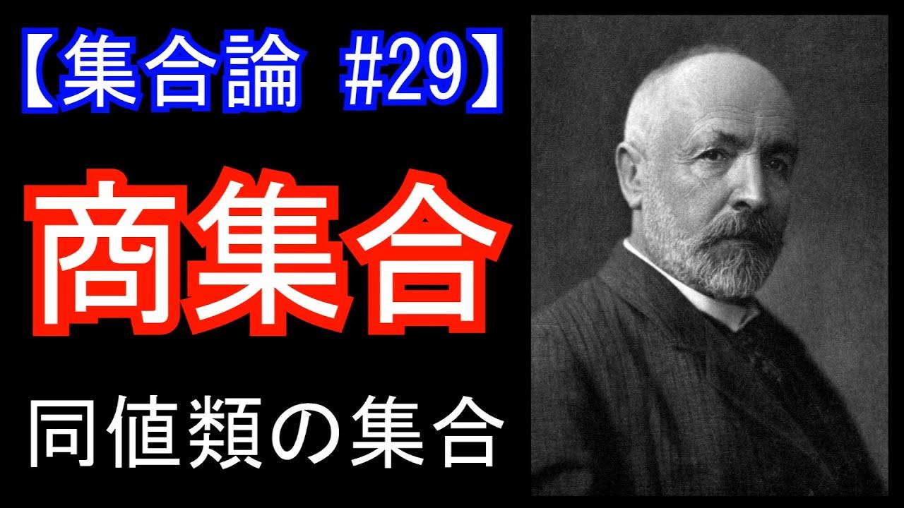 【集合論#29】商集合 - YouTube