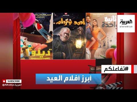 تفاعلكم | الكوميديا تسيطر على أفلام العيد في مصر  - 23:59-2021 / 5 / 12