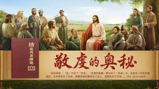 福音電影《敬虔的奧祕》神已在肉身顯現【預告片】