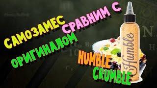 Самозамес (клон сравним с оригинал) Humble Crumble - замешаем!