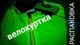 Распаковка КУРТКИ С АЛИЭКСПРЕСС. WOSAWE Sports.