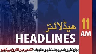 ARY News Headlines| Life remains paralyzed in occupied Kashmir on the 62nd day | 11AM |5 Oct 2019