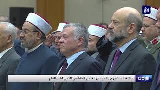 جلالة الملك يرعى المجلس العلمي الهاشمي الثاني لهذا العام (17-5-2019)