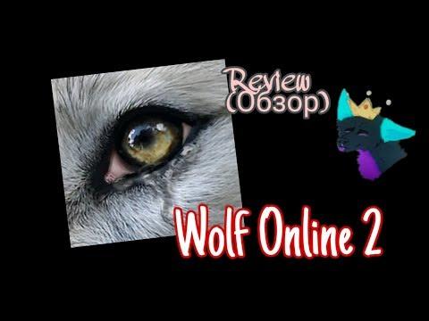 Обзор Волк Онлайн 2