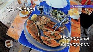 Три рыбаря ресторан в Рафаиловичи Черногория 2021